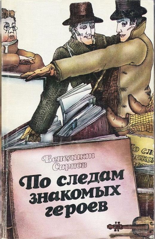 Б.Сарнов. По следам знакомых героев