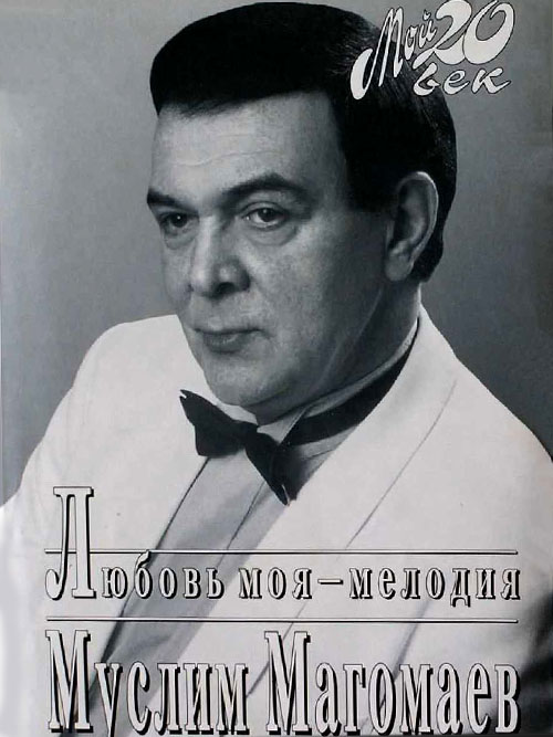 М. Магомаев. Воспоминания