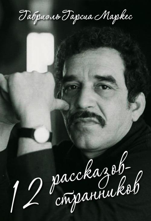 Габриэль Гарсия Маркес. Двенадцать рассказов-странников