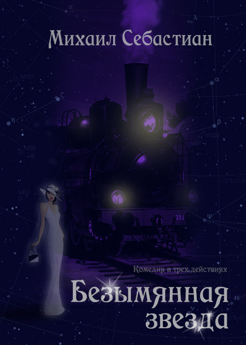 М.Себастиан. Безымянная звезда