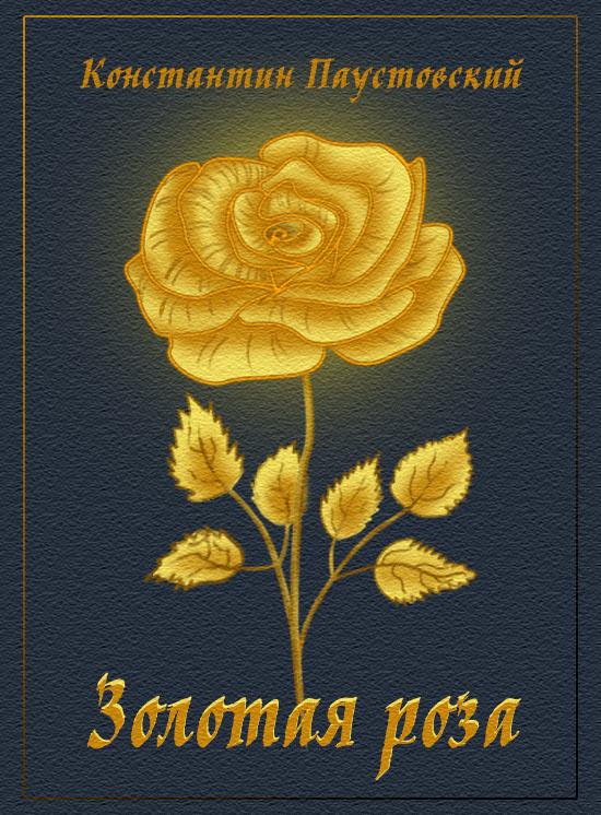 К. Паустовский. Золотая роза